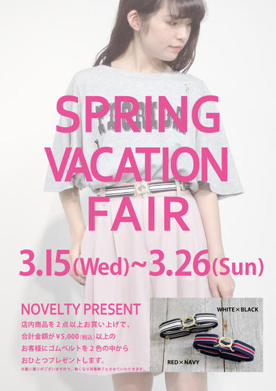 3月 spring_vacation_fair (1).jpg
