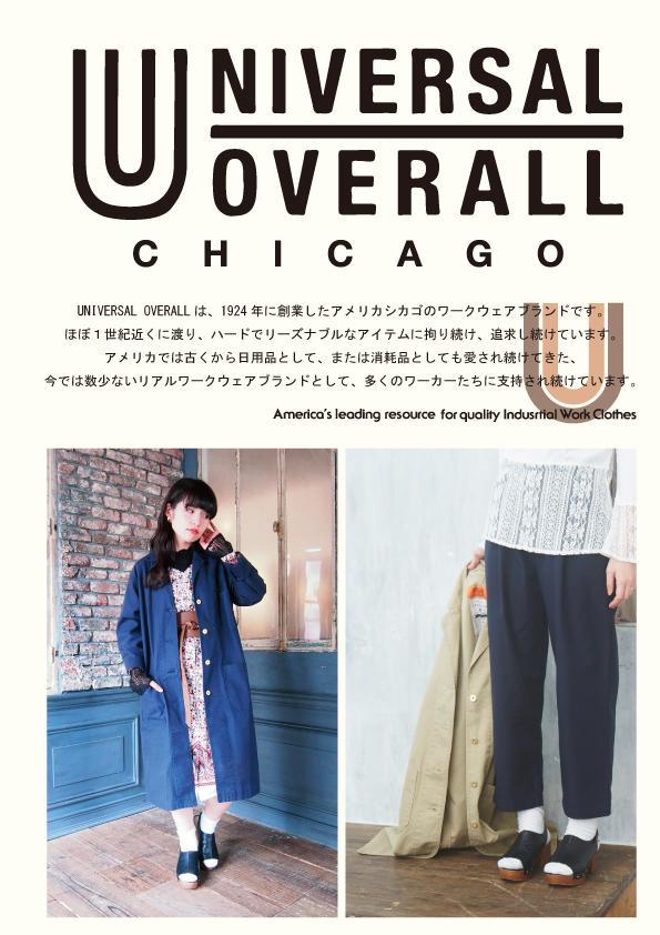 1月 UNIVERSAL_OVERALL_A4.jpg