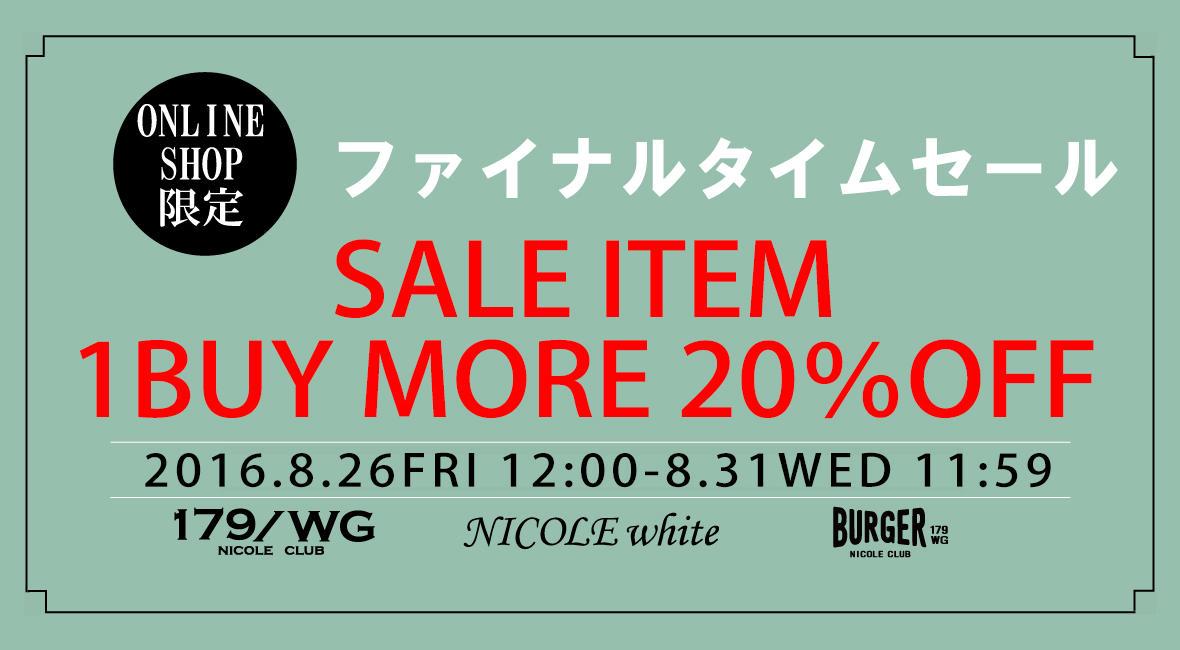 WEB限定 ファイナル タイムセール【1BUY20%off】