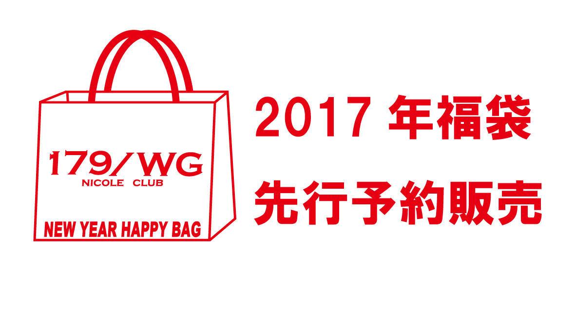 好評だった2017年福袋5千円、8千円の追加予約販売スタート!