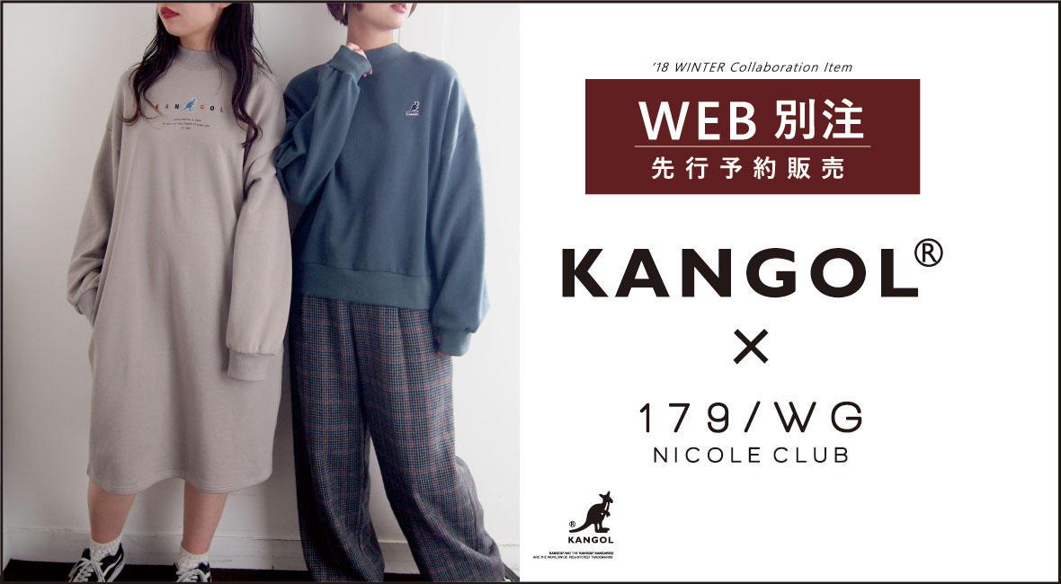 WEB別注KANGOLコラボアイテム先行予約販売開始♪