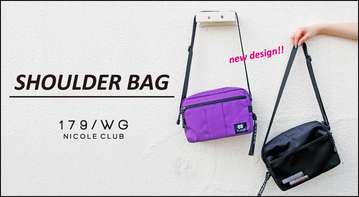 【 人気のショルダーバッグに新デザインが登場 】