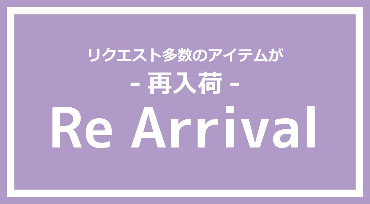 【人気商品が再入荷!】