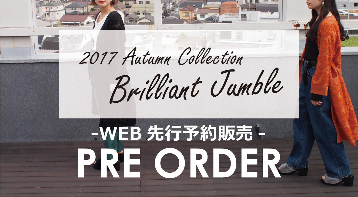 2017Autumn新作「Brilliant Jumble」 WEB先行予約販売