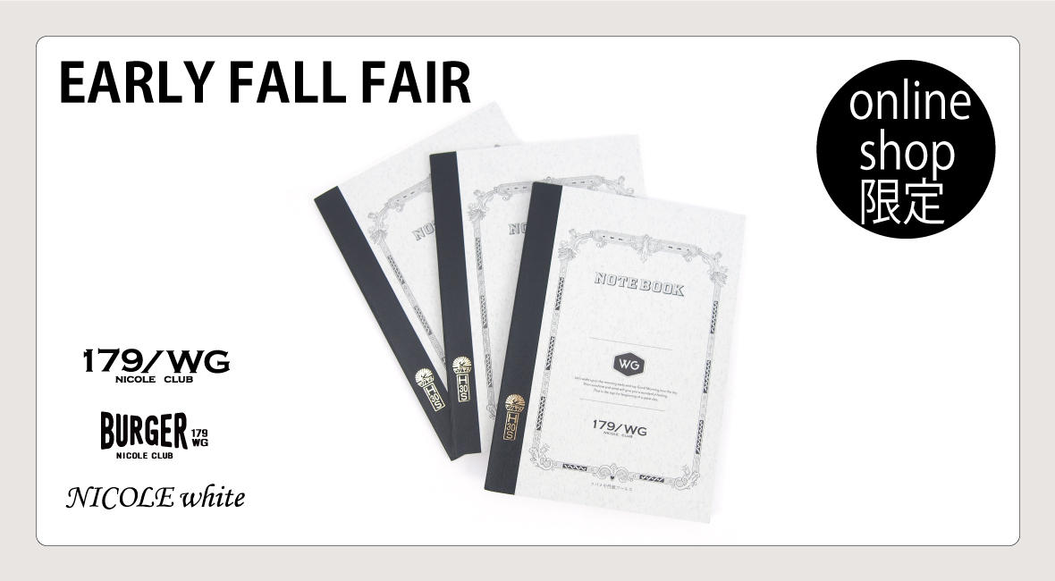 ONLINE SHOP限定【EARLY FALL FAIR】開催!