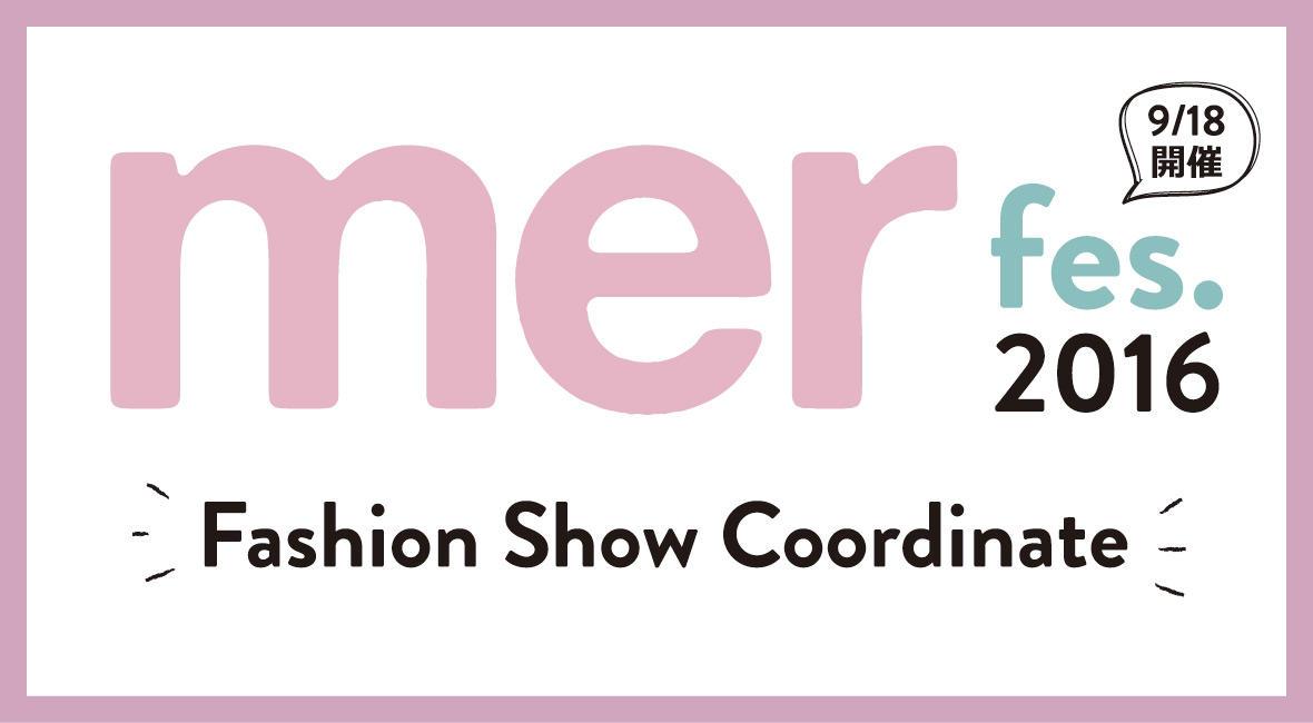 mer fes2016 Fashion Show Coordinate