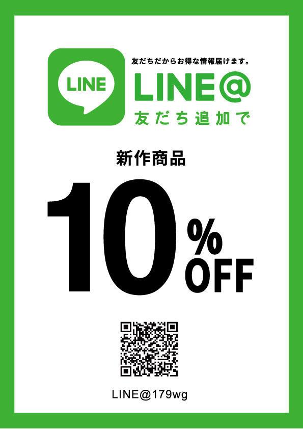 1月LINE友達_A4POP_CS2.jpgのサムネイル画像
