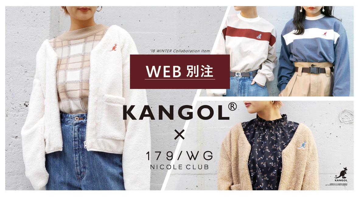【WEB別注】KANGOLコラボアイテム