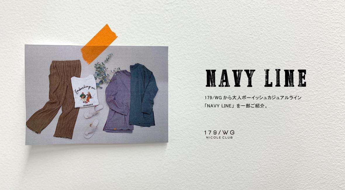 大人ボーイッシュカジュアルライン「NAVY LINE」