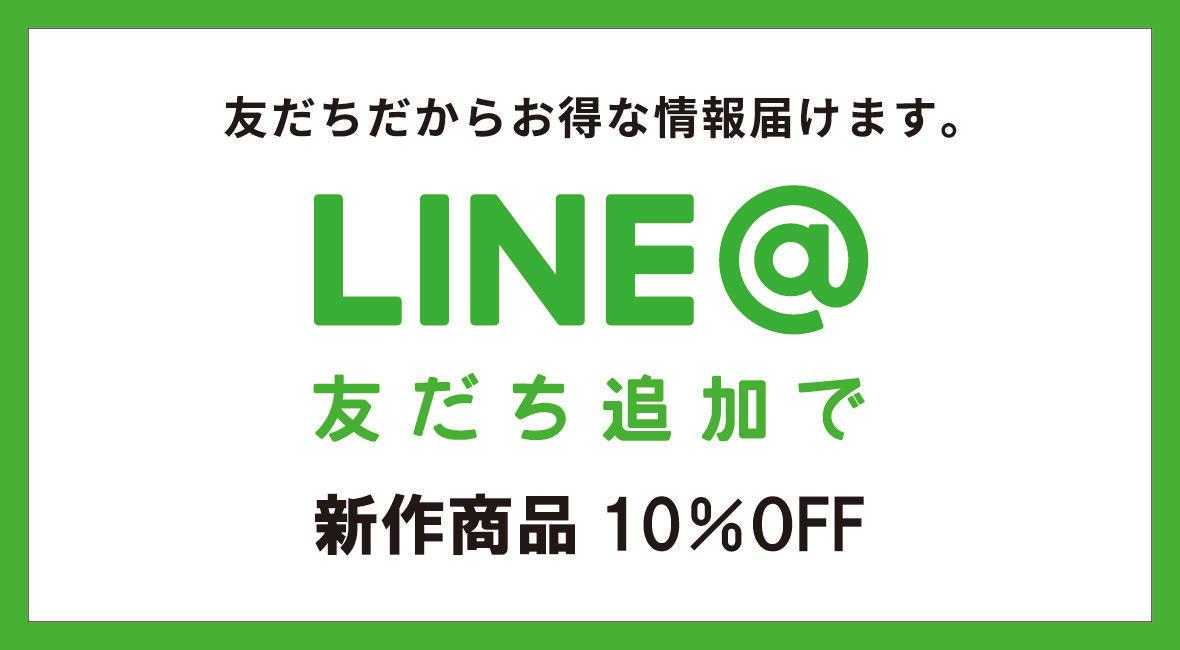 LINE@お友だち限定・新作10%OFF CAMPAIGN