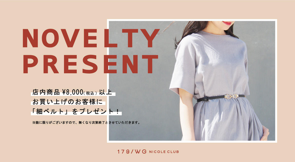 【NOVELTY FAIR開催】