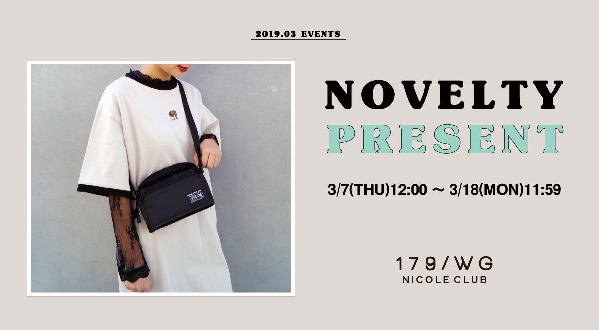 NOVELTY FAIR開催