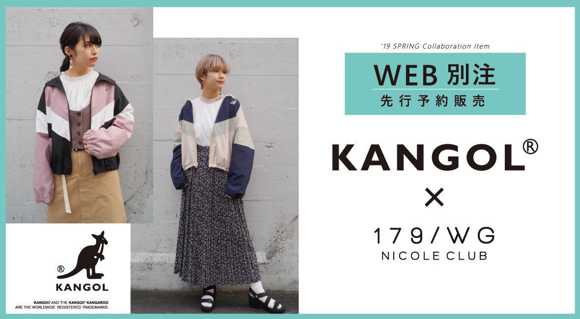 2019春新作「KANGOLコラボアイテム」予約販売開始