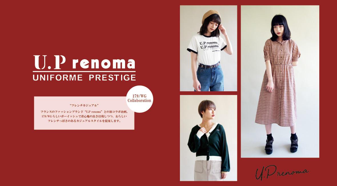 <U.P renoma>初コラボレーション!